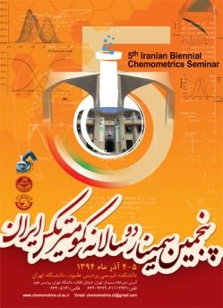 پنجمین سمینار دوسالانه کمومتریکس ایران برگزار گردید
