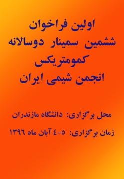 اولین فراخوان ششمین  سمینار دوسالانه کمومتریکس انجمن شیمی ایران