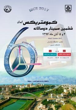 یادآوری زمان ارسال مقاله به ششمین سمینار دوسالانه کمومتریکس ایران