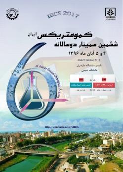 تمدید مهلت ارسال مقالات ششمین سمینار دوسالانه کمومتریکس ایران