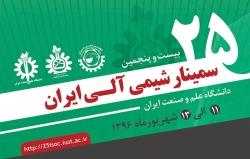 بیست وپنجمین سمینار شیمی آلی انجمن شیمی ایران برگزار گردید