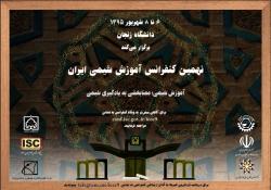 نهمین کنفرانس آموزش انجمن شیمی ایران