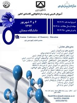 هشتمین کنفرانس آموزش شیمی ایران برگزار گردید