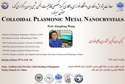 دانشگاه خوارزمی با همکاری کمیته کاتالیست انجمن شیمی برگزار می کند