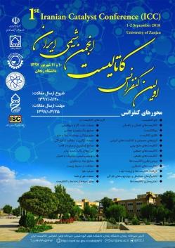 اولین کنفرانس کاتالیست انجمن شیمی ایران