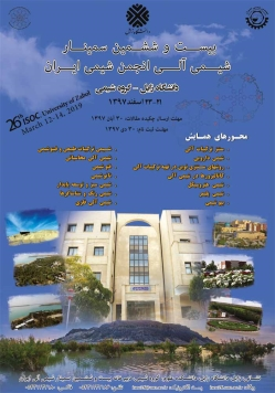 بیست و ششمین سمینار شیمی آلی انجمن شیمی ایران برگزار گردید