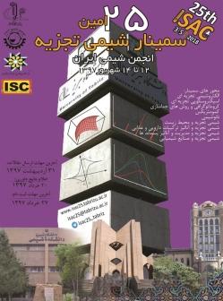 بیست و پنجمین سمینار شیمی تجزیه انجمن شیمی ایران