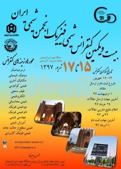 بیست و یکمین کنفرانس شیمی فیزیک انجمن شیمی ایران