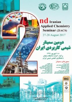 دومین سمینار شیمی کاربردی انجمن شیمی ایران برگزار گردید