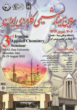 سومین سمینار شیمی کاربردی انجمن شیمی ایران