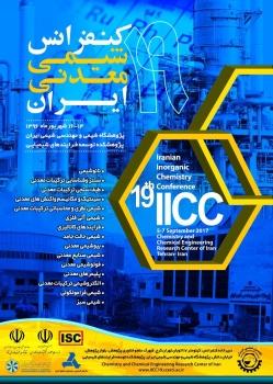 نوزدهمین سمینار شیمی معدنی انجمن شیمی ایران برگزار گردید