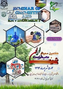هفتمین سمینار شیمی و محیط زیست ایران برگزار شد