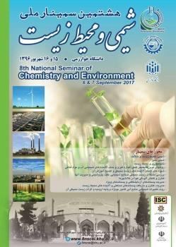 هشتمین سمینار شیمی و محیط زیست انجمن شیمی ایران برگزار گردید