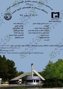 بیستمین کنفرانس شیمی معدنی انجمن شیمی ایران برگزار گردید