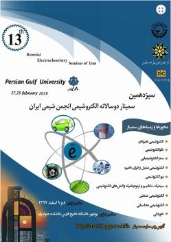 سیزدهمین سمینار دوسالانه الکتروشیمی انجمن شیمی ایران برگزار گردید