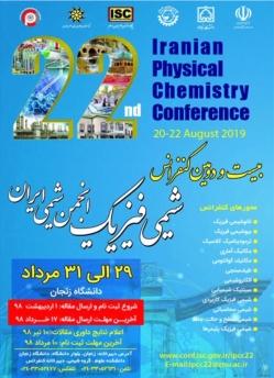 بیست و دومین کنفرانس شیمی فیزیک انجمن شیمی ایران برگزار گردید