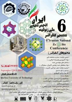ششمین کنفرانس ملی زئولیت انجمن شیمی ایران برگزار گردید