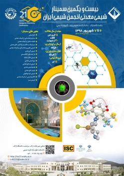 بیست و یکمین سمینار شیمی معدنی انجمن شیمی ایران برگزار گردید