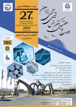 بیست و هفتمین کنفرانس شیمی آلی انجمن شیمی ایران برگزار گردید
