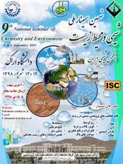 نهمین سمینار ملی شیمی و محیط زیست انجمن شیمی ایران برگزار گردید