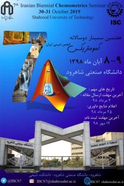 هفتمین سمینار دوسالانه کمومتریکس انجمن شیمی ایران برگزار گردید