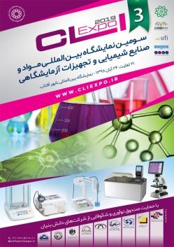 سومین نمایشگاه بین المللی مواد و صنایع شیمیایی و تجهیزات آزمایشگاهی