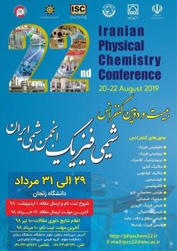 اعلام کارگاه های آموزشی همزمان بابرگزاری بیست ودومین کنفرانس شیمی فیزیک انجمن شیمی ایران