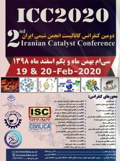 دومین کنفرانس کاتالیست انجمن شیمی ایران برگزار گردید