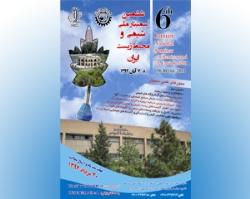 ششمین سمینار ملی شیمی و محیط زیست ایران برگزار گردید