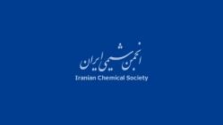 اولین فراخوان پنجمین سمینار دوسالانه کمومتریکس ایران